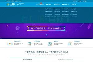 虚拟主机空间销售网站源码
