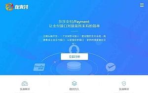 2019第三方支付平台源码多支付渠道可运营级别_源码下载