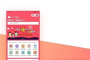 奇店社群社区团购小程序商用版