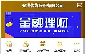 企业级金融理财系统 投资分红项目源码 免费下载