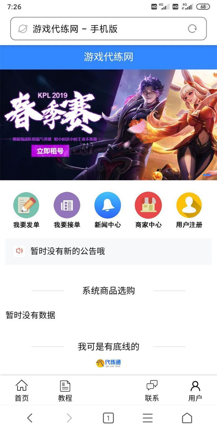 萌乐游戏代练网站源码 完整运营版
