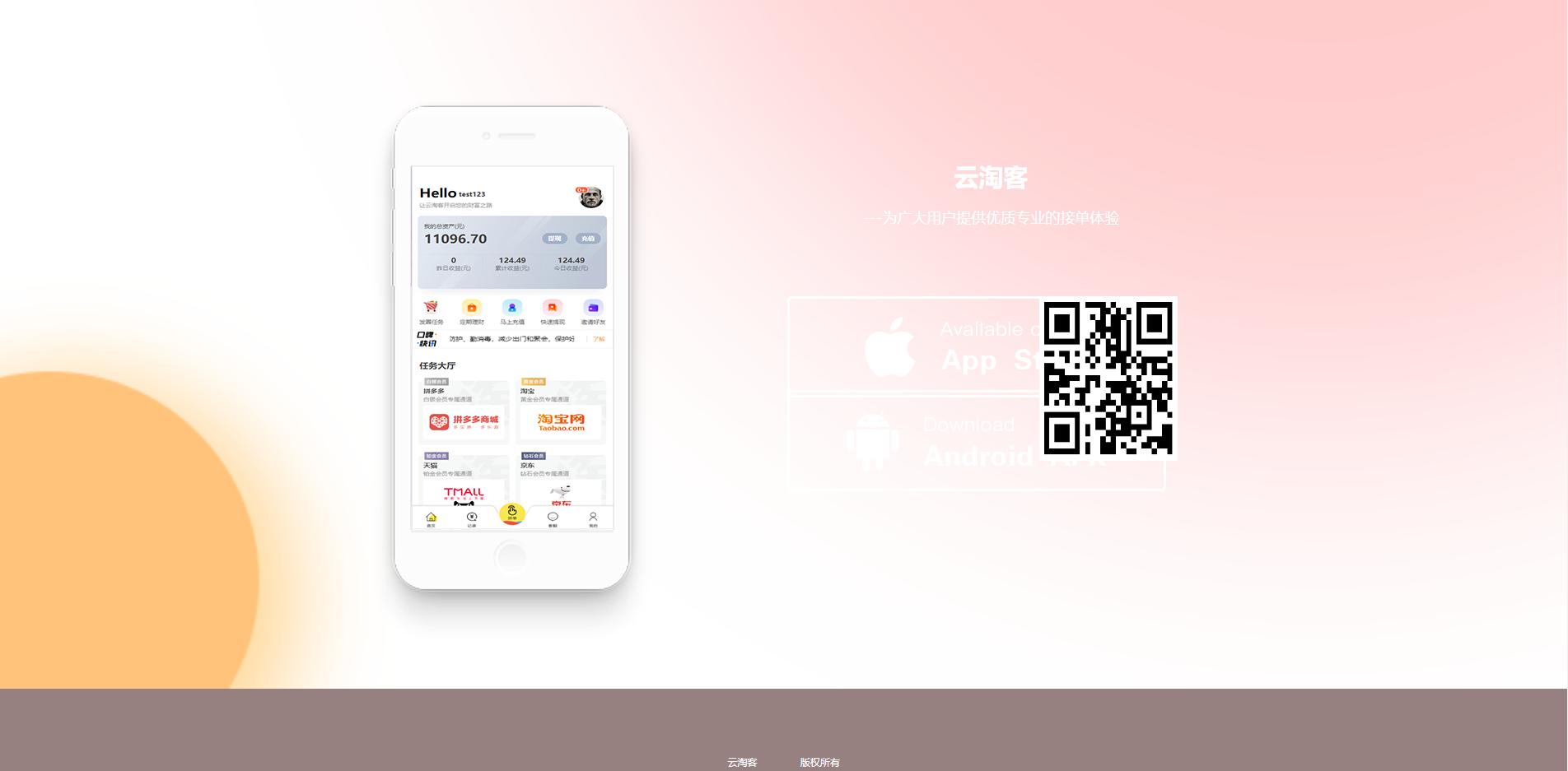自动抢单系统 自动抢单app开发