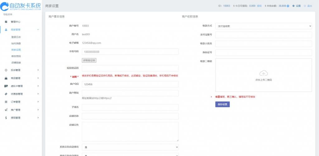知宇发卡企业级发卡平台源码 带免签支付+安装教程