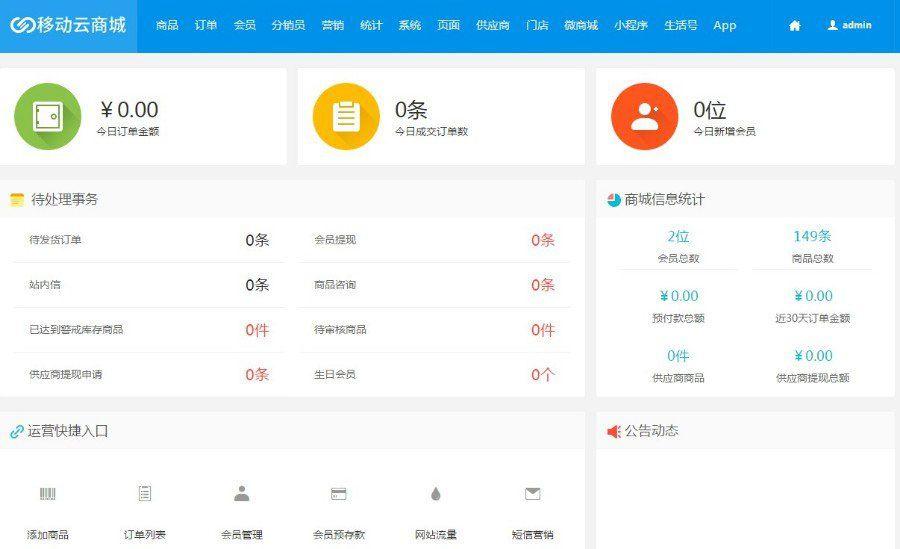 社区多门店O2O小程序app商城源码
