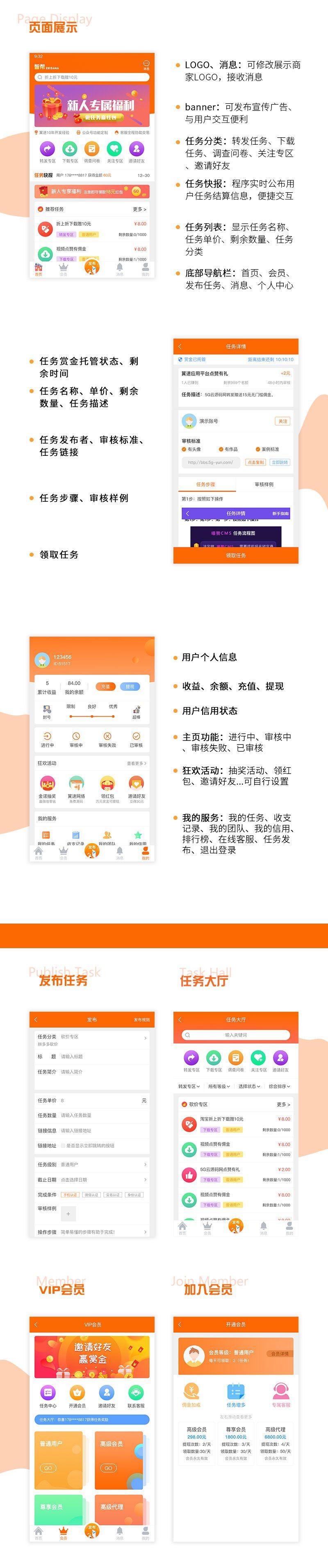 悬赏任务APP源码 任务发布平台系统