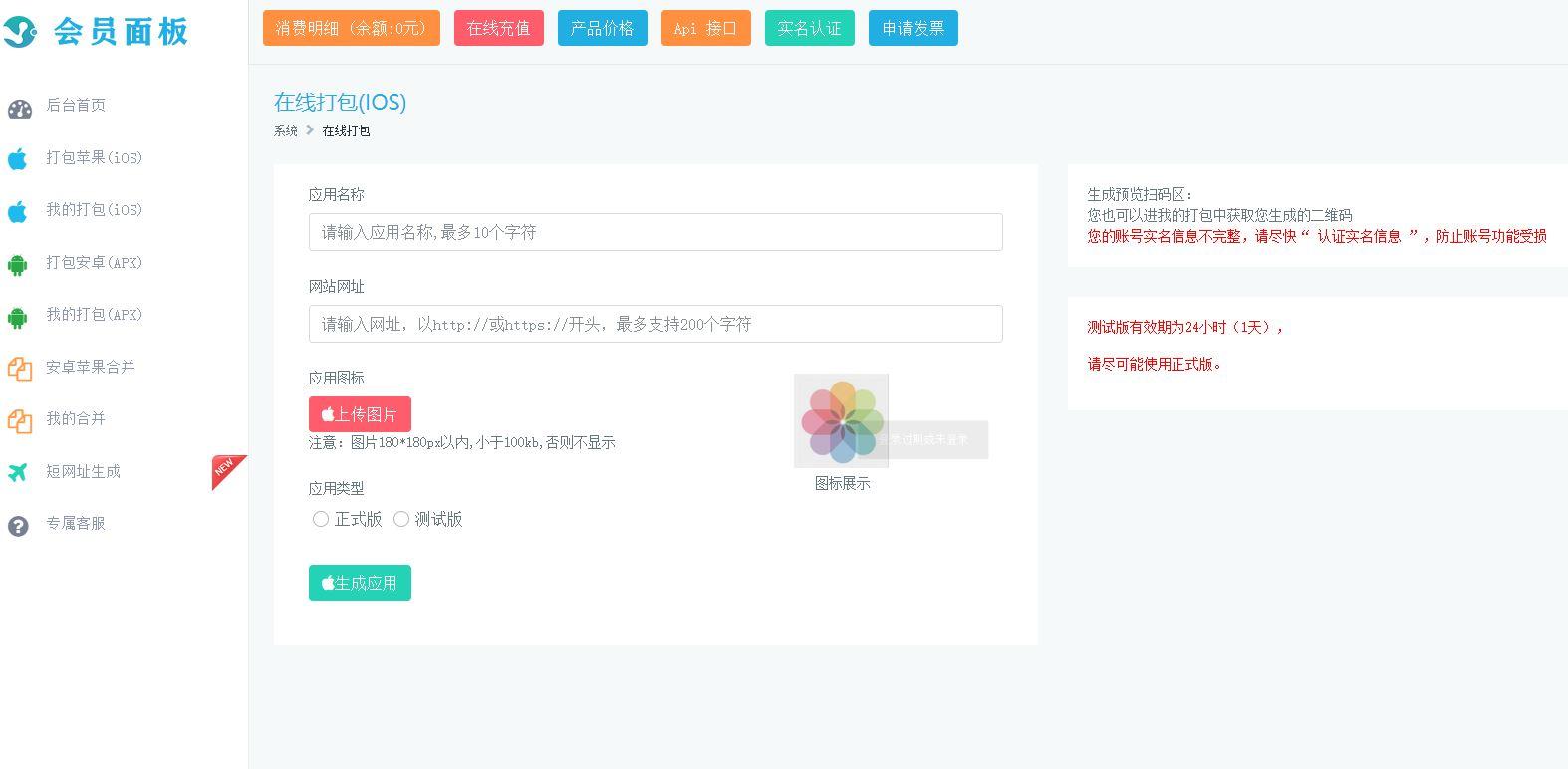 H5打包网页 App封装打包内测托管分发平台 Ios免签封装wap打包网站源码
