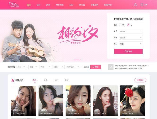 粉红色婚恋交友网相亲网站源码