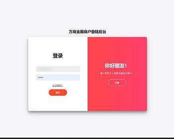 聚合支付亲测版万商金服聚合代付+支付系统可用网站源码