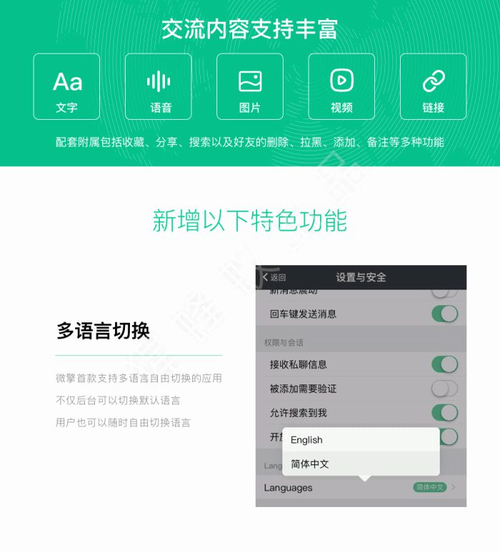 仿微信IM即时通讯app源码