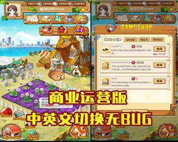 农场H5+App游戏源码区块链农场养殖种植区块牧场