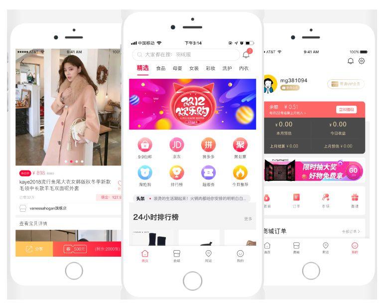 淘宝客app源码 淘宝客app开发