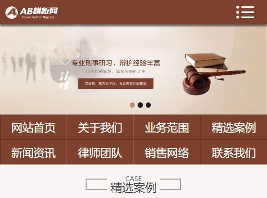 织梦律师事务模板