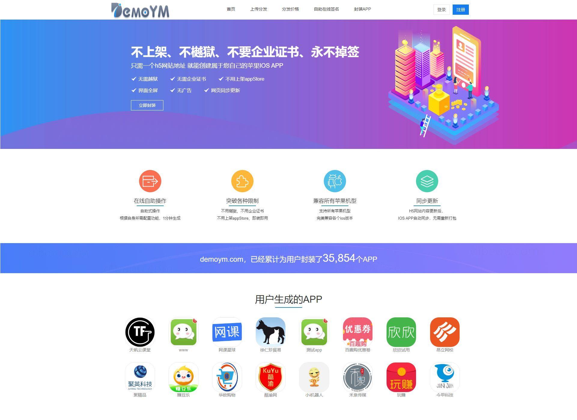 app免签封装的分发系统源码 免费下载