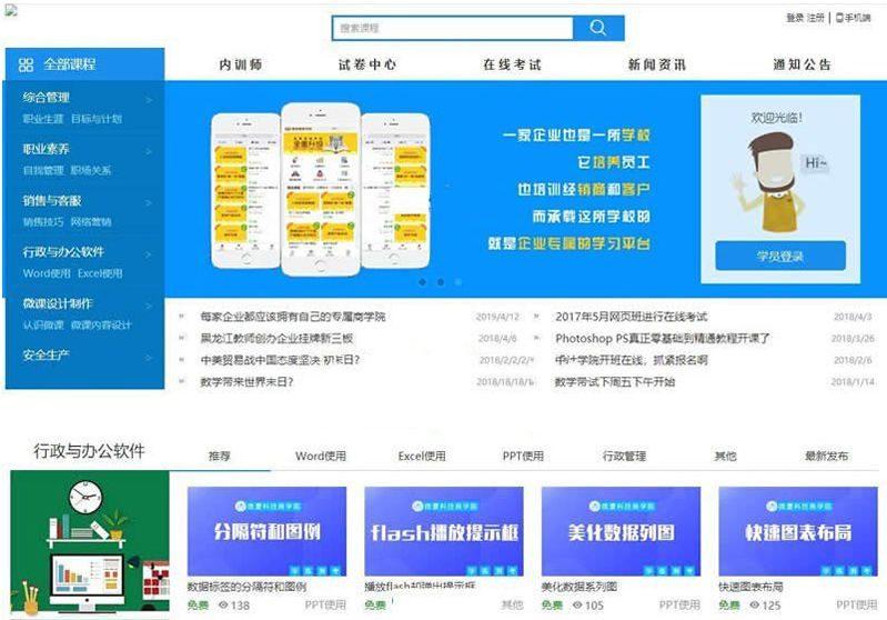 最新在线教育学习平台网校系统源码免费下载