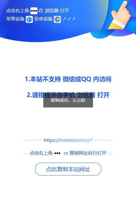 微信QQ防封源码 拦截直接跳转浏览器源码 免费下载