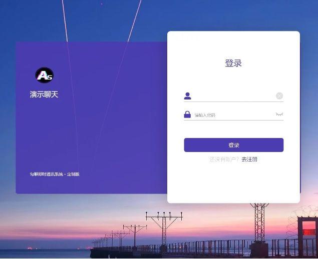 H5即时通讯 聊天系统app源码 免费下载