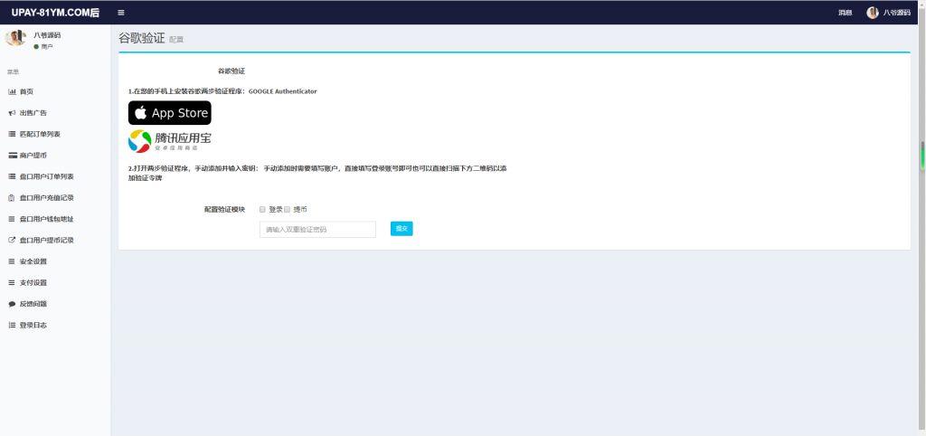 upay数字货币支付源码 数字货币承兑系统完整版免费下载