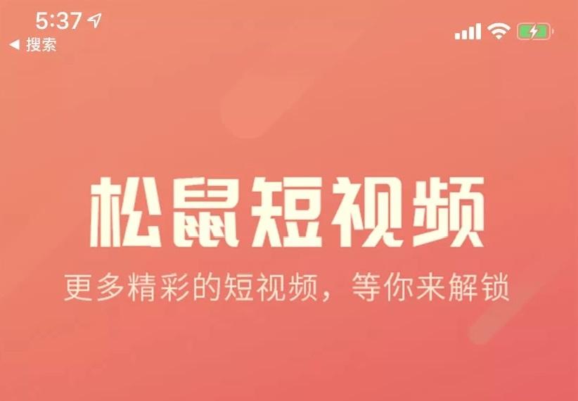 松鼠短视频系统 短视频app源码 双端app