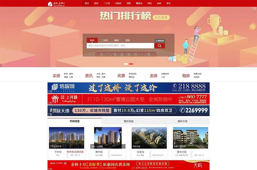 爱家cms高端大型房产门户系统 最新版网站源码 手机端自适应
