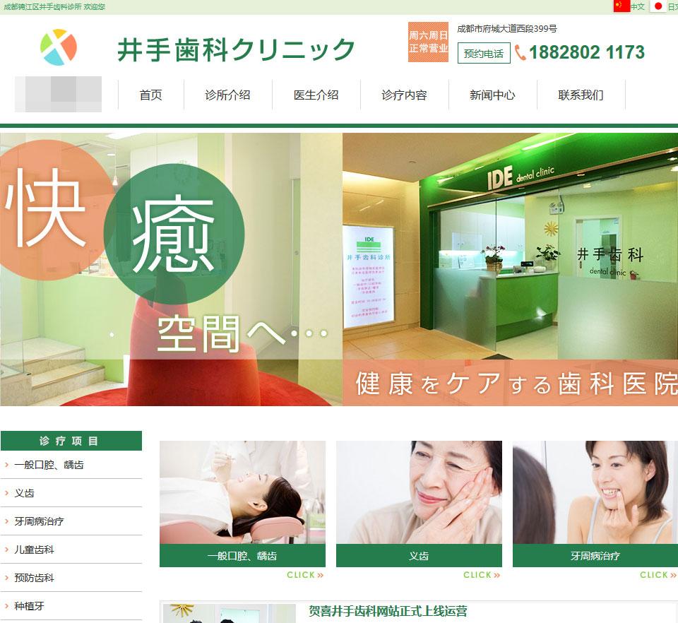 Thinkphp绿色风格牙齿口腔牙科诊所网站源码 稳定版