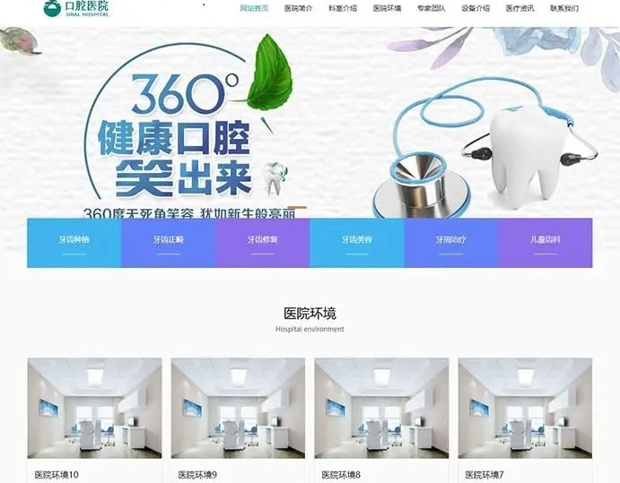 织梦dedecms响应式口腔医院门诊机构网站模板 自适应安卓ios